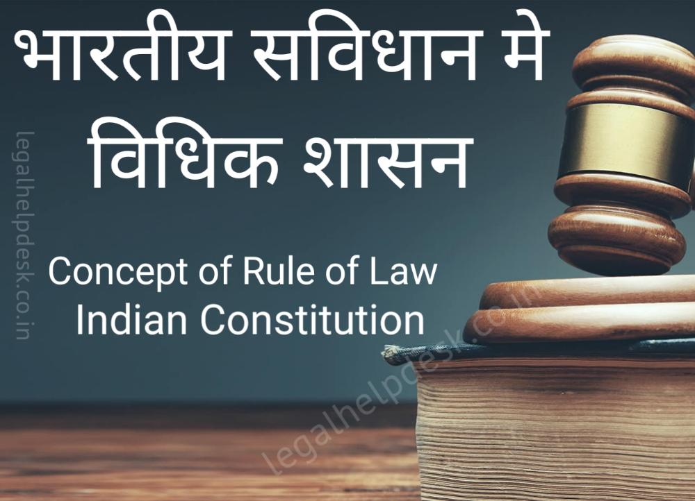 भारतीय सविधान में विधिक शासन की अवधारणा| भारतीय संविधान सभा एवं संविधान निर्माण प्रक्रिया