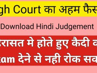 जम्मू और कश्मीर High Court - हिरासत में रखने के दौरान किसी व्यक्ति को परीक्षा देने से रोका नहीं जा सकता