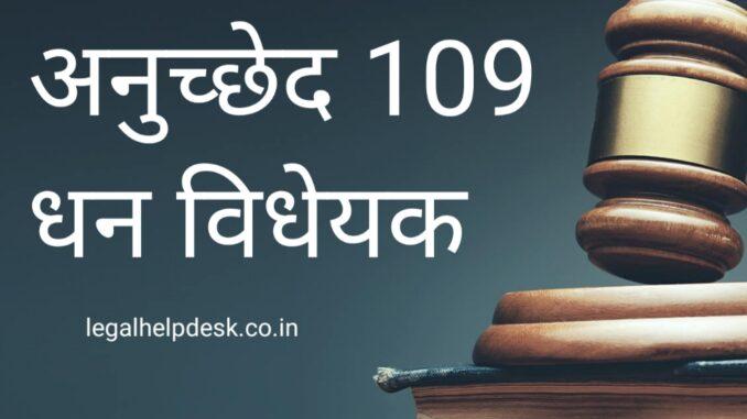अनुच्छेद 109 धन विधेयक - मुद्रा विधेयक की विशेष प्रक्रिया का वर्णन कीजिए