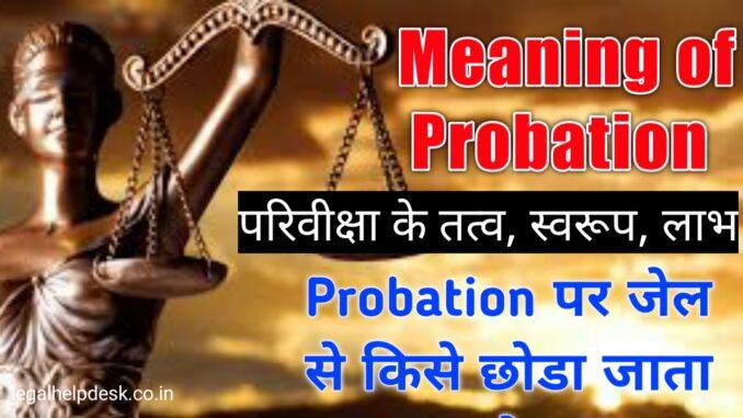 परिवीक्षा से आप क्या समझते हैं   What do you understand by 'Probation'