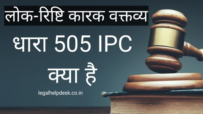 Indian Penal Code IPC Section 505 in Hindi | IPC 505 in Hindi | Section 505 IPC