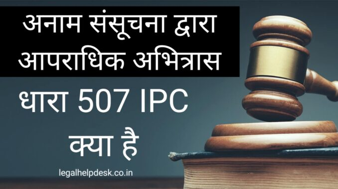 IPC Section 507 in Hindi- Criminal Intimidation by an Anonymous Communication
