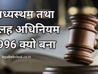 माध्यस्थम् तथा सुलह अधिनियम 1996 पारित होने के क्या किये कारण हैं | What are the reasons for enactment of the Arbitration and Conciliation Act 1996?
