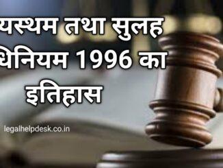 माध्यस्थम एवं सुलह अधिनियम 1996 का संक्षिप्त इतिहास | Brief History of Arbitration and Cancellation Act 1996