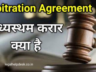 What is Arbitration Agreement in Hindi | माध्यस्थम् करार क्या है