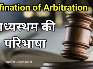 Defination of Arbitration in Hindi | माध्यस्थम् की परिभाषा