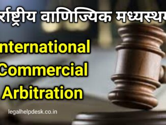अन्तर्राष्ट्रीय वाणिज्यिक माध्यस्थम् (International Commercial Arbitration)