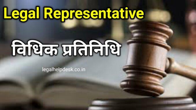 Meaning of Legal Representative | विधिक प्रतिनिधि की परिभाषा