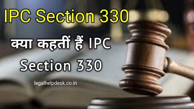Indian Penal Code Section (IPC) 330 in Hindi | भारतीय दंड संहिता की धारा 330 में क्या अपराध है