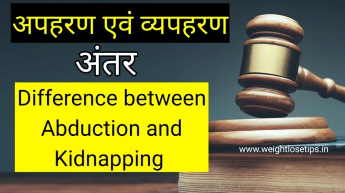 Difference Between Abduction and Kidnapping in Hindi | अपहरण एवं व्यपहरण के बीच अंतर
