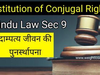 Restitution of conjugal Rights Section 9 under Hindu Law | दाम्पत्य अधिकारों की पुनः स्थापना