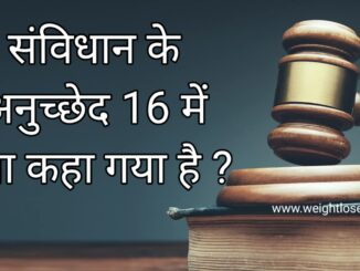 What is Article 16 in Indian Constitution
