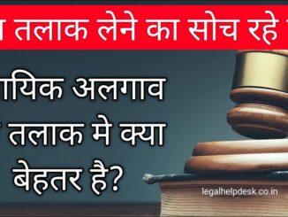 न्यायिक पृथक्करण और तलाक में क्या अंतर है | Defference Between Judicial Separation and Divorce