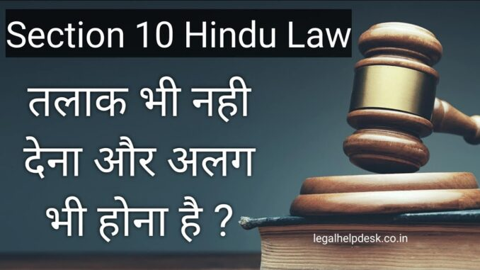 Grounds of Judicial Separation in Hindi   न्यायिक पूथक्करण के आधार