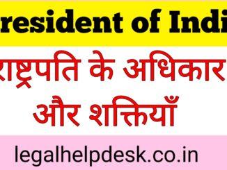 राष्ट्रपति के अधिकार तथा शक्तियाँ के बारे में बताये